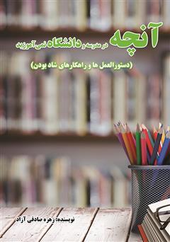 دانلود کتاب آنچه در مدرسه و دانشگاه نمیآموزید: دستورالعملها و راهکارهای شاد بودن