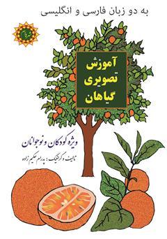 دانلود کتاب آموزش تصویری گیاهان