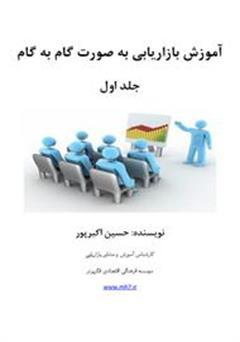 دانلود کتاب آموزش بازاریابی به صورت گامبهگام - جلد اول