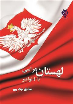 دانلود کتاب لهستان هراسی با 4 نوامبر