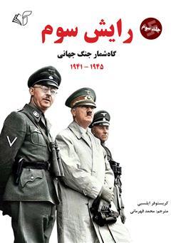 دانلود کتاب رایش سوم (گاهشمار جنگ جهانی) - جلد سوم