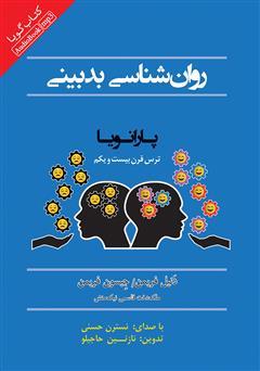 دانلود کتاب صوتی روانشناسی بدبینی
