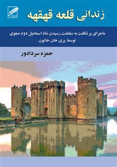 دانلود رمان زندانى قلعه قهقهه