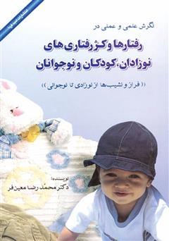 دانلود کتاب نگرش علمى و عملى در رفتارها و کژ رفتارىهاى نوزادان، کودکان و نوجوانان