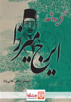 دانلود کتاب صوتی گزیده اشعار ایرج میرزا