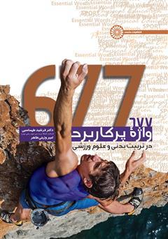 دانلود کتاب 677 واژه پرکاربرد در تربیت بدنی و علوم ورزشی