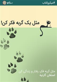 دانلود کتاب صوتی مثل یک گربه فکر کن!