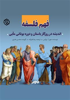 دانلود کتاب صوتی فهم فلسفه: اندیشه در روزگار باستان و دوره یونانی مآبی