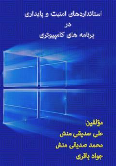 دانلود کتاب استانداردهای امنیت و پایداری در برنامههای کامپیوتری