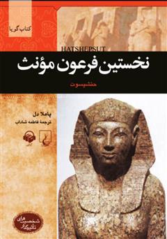 کتاب نخستین فرعون مؤنث