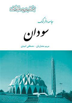 دانلود کتاب جامعه و فرهنگ سودان