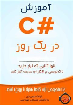 کتاب آموزش #C در یک روز