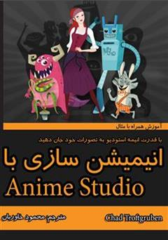 دانلود کتاب انیمیشن سازی با anime studio