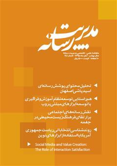 دانلود ماهنامه مدیریت رسانه - شماره 24