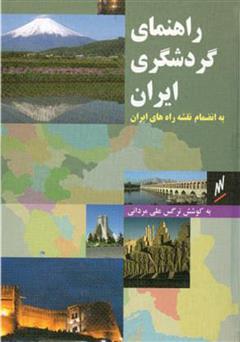 دانلود کتاب راهنمای گردشگری ایران