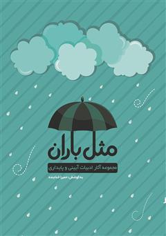 دانلود کتاب مثل باران