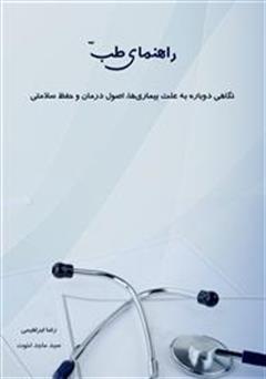 دانلود کتاب راهنمای طب: نگاهی دوباره به علت بیماریها، اصول درمان و حفظ سلامتی