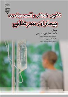 دانلود کتاب ناگویی هیجانی و آسیبپذیری بیماران سرطانی