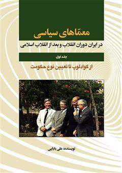 دانلود کتاب معماهای سیاسی در ایران دوران انقلاب و بعد از انقلاب اسلامی - جلد اول