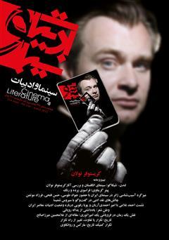 دانلود مجله سینما و ادبیات - شماره 31