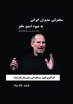 کتاب سخنرانی مدیران ایرانی به شیوه استیو جابز