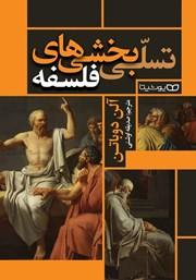 دانلود کتاب تسلی بخشیهای فلسفه