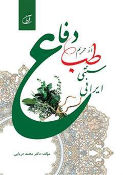 کتاب دفاع از حریم طب سنتی - ایرانی