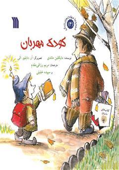 دانلود کتاب کودک مهربان