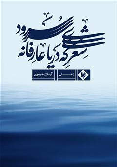 دانلود کتاب شعری که دریا عارفانه سرود
