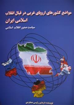 دانلود کتاب مواضع کشورهای اروپای غربی در قبال انقلاب اسلامی