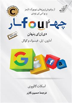 دانلود کتاب چهار: دی ان ای پنهان آمازون، اپل، فیسبوک و گوگل