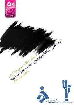 دانلود کتاب مجموعه مقالات سومین هم اندیشی زبان شناسی و مطالعات بینارشتهای: مطالعات اجتماعی و فرهنگی زبان