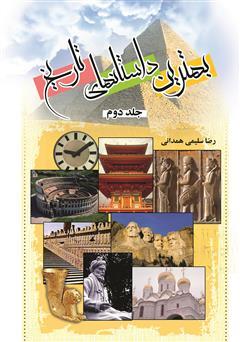 کتاب بهترین داستانهای تاریخ