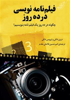 دانلود کتاب فیلمنامهنویسی در ده روز