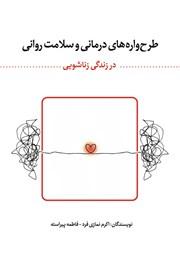دانلود کتاب طرحوارههای درمانی و سلامت روانی در زندگی زناشویی