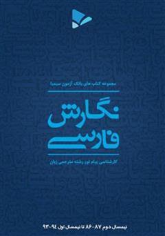 کتاب نگارش فارسی
