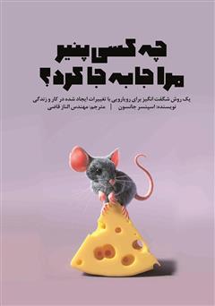 دانلود کتاب چه کسی پنیر مرا جا به جا کرد؟
