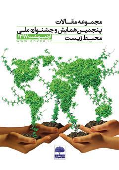 دانلود کتاب مجموعه مقالات پنجمین همایش و جشنواره ملی محیط زیست