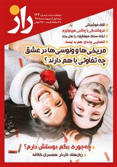 دانلود مجله راز - شماره 123