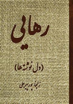 کتاب رهایی (دل نوشته های من)