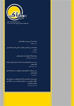دانلود نشریه علمی تخصصی شباک - شماره 33