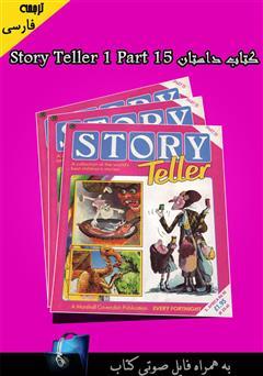 دانلود کتاب Story Teller 1 Part 15