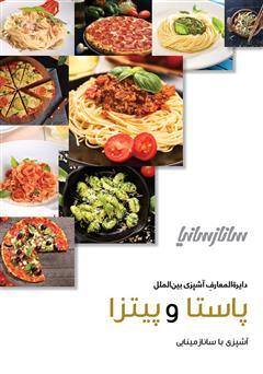 دانلود کتاب دایره المعارف آشپزی ملل (پاستا و پیتزا)