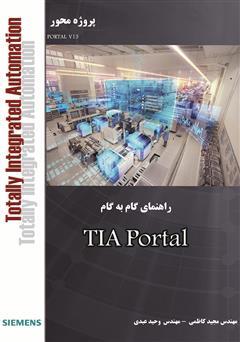 دانلود کتاب آموزش گام به گام TIA Portal - زیمنس
