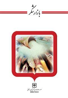 دانلود کتاب بازار شکر