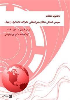کتاب مجموعه مقالات سومین همایش مجازی بین المللی تحولات جدید ایران و جهان