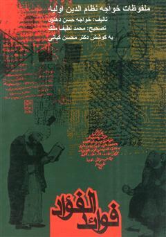دانلود کتاب فوائد الفؤاد ملفوظات خواجه نظامالدین اولیاء بدایونى