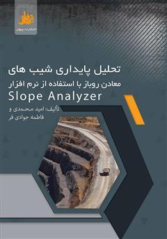 دانلود کتاب تحلیل پایداری شیبهای معادن روباز با استفاده از نرمافزار Slope Analyzer
