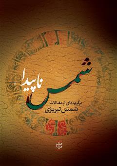 دانلود کتاب شمس ناپیدا (برگزیدهای از مقالات شمس تبریزی)