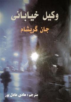 کتاب رمان وکیل خیابانی